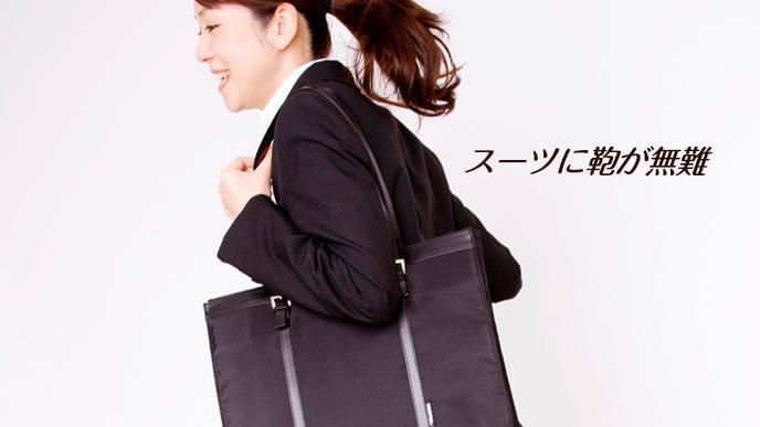 スーツを着て肩から鞄を下げて面談に行く女性