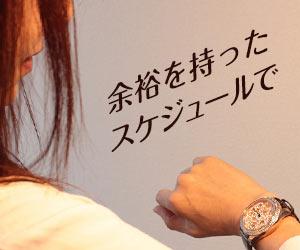 腕時計を見る女性の転職希望者