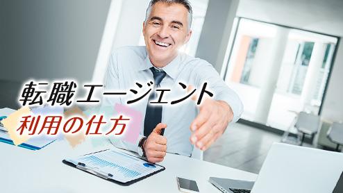 転職エージェントとの面談を成功させる持ち物や服装など準備すること