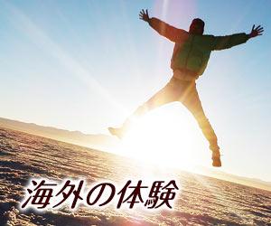 海外の地でジャンプする若者