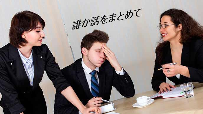 会議のまとまらない話にうんざりする男性