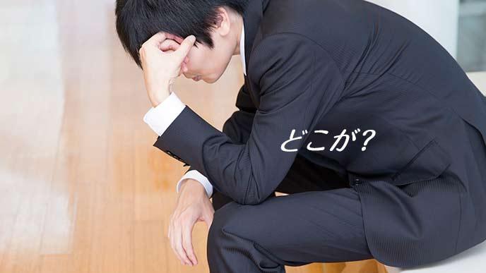 考え込むスーツ姿の男子学生