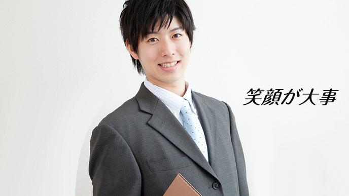スーツを着て笑顔の男性