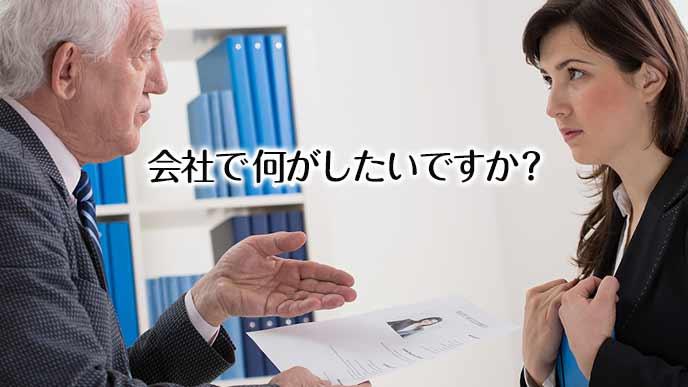 面接で応募者に質問する面接官