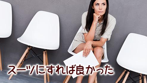 職業訓練の面接で聞かれる質問と答え方・当日の服装は?