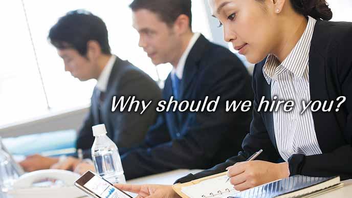 あなたを雇うメリットは何ですか?