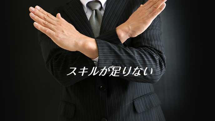×サインを出す企業の管理者