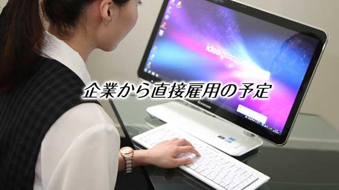 パソコンを操作する紹介予定派遣の女性
