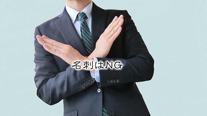 名刺はNGとバツサインを出すビジネスマン