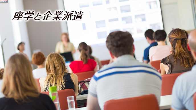 諸外国の訓練校