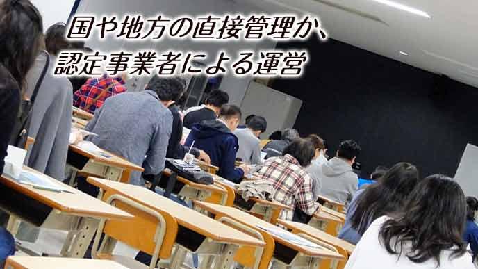 教室で座学の講習を受ける職業訓練生