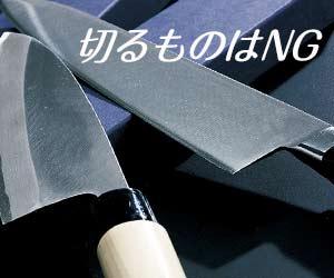 包丁やナイフはNG