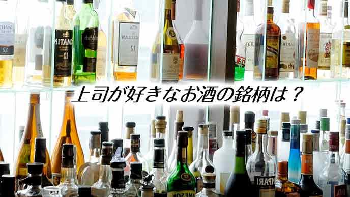 色々な銘柄のお酒が並ぶ