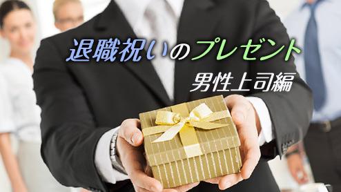 退職祝いのプレゼントで男性上司に贈るおすすめ送別品