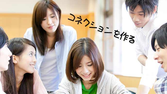 仲間と交流する学生