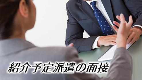 紹介予定派遣の面接で気になる服装や受け答えのポイント