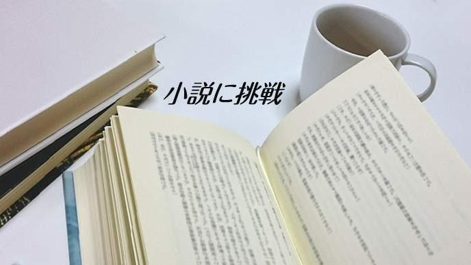 読みかけの小説の本