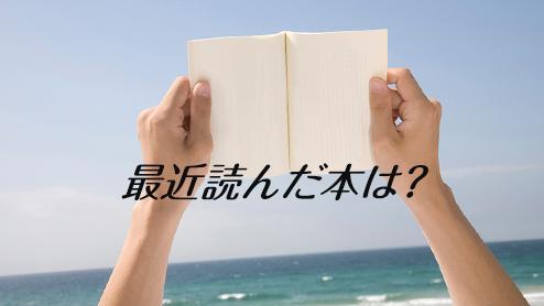 面接で「最近読んだ本は?」と聞かれたときの回答と例文