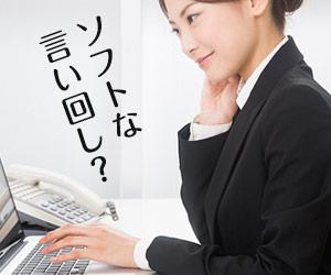 ソフト表現を考える女性