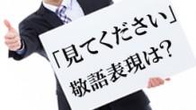 respectedword-mitekudasai-icatch