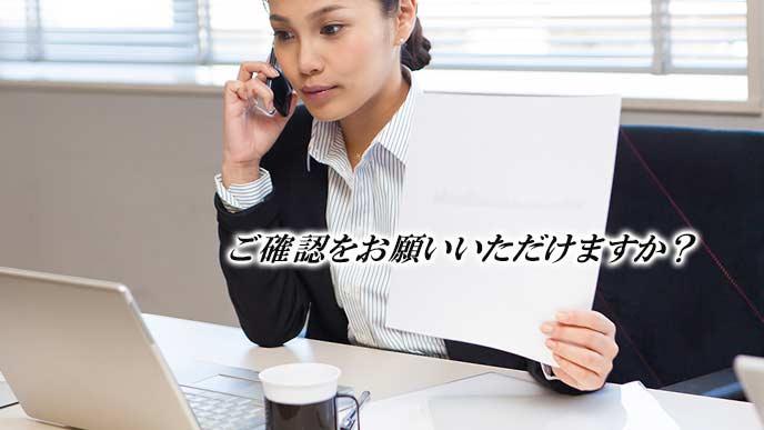 書類の確認を電話でお願いする女性社員