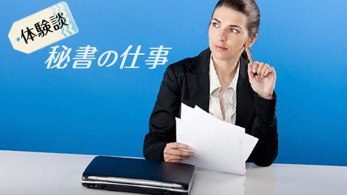 秘書の仕事内容はスキルアップにつながる体験談15