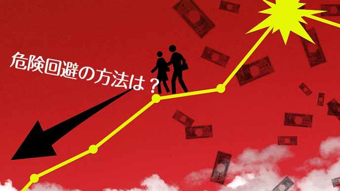 貯蓄額の減少に沿って歩く夫婦