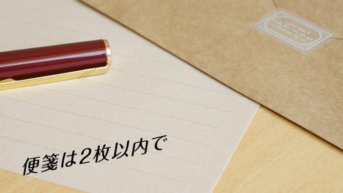 封筒と便箋とペン