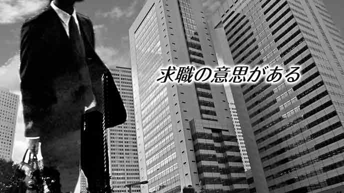 ビジネス街を求職で歩く男性