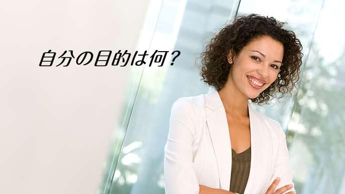 腕組みして自分の目的を問う女性