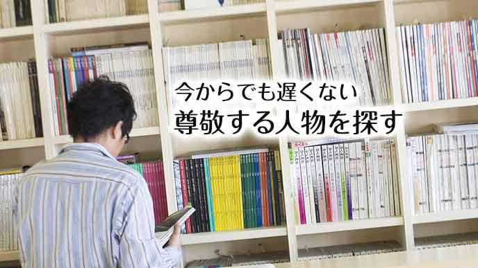 図書館で読書する男性
