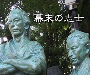 幕末の志士の銅像