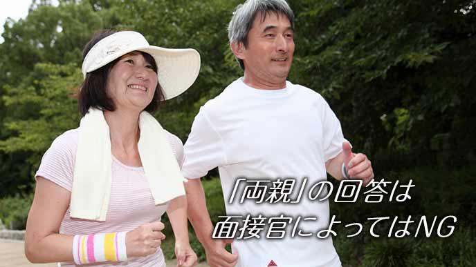 ジョギングするシニア夫婦と回答NG