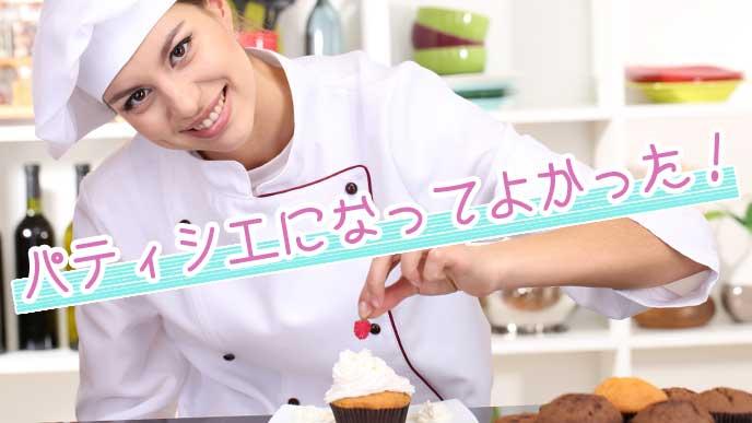 ケーキにイチゴを乗せるパティシエの女性