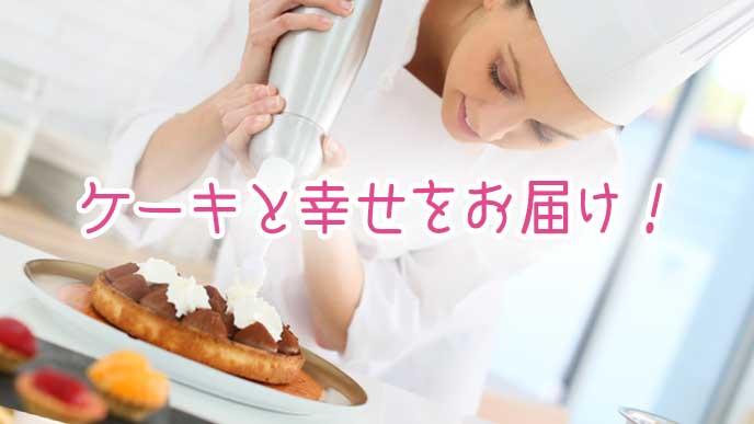 ケーキに生クリームをつけるパティシエ