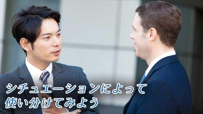 外国人と会話をする日本人ビジネスマン
