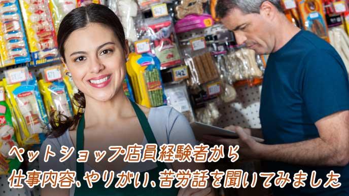 笑顔で腕を組むペットショップ店員