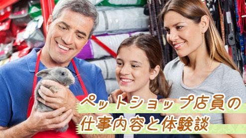 ペットショップ店員の仕事はお世話だけじゃない体験談9選