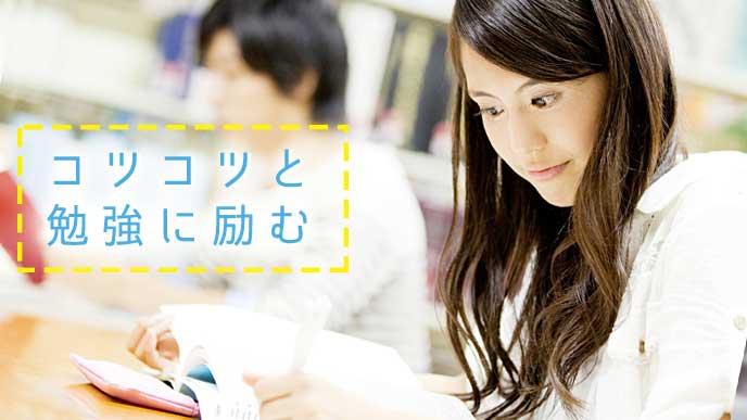図書館で勉強をしている大学生