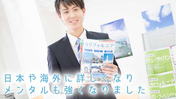 カリフォルニアの旅行パンフレットをお客さまに紹介する旅行代理店の男性スタッフ