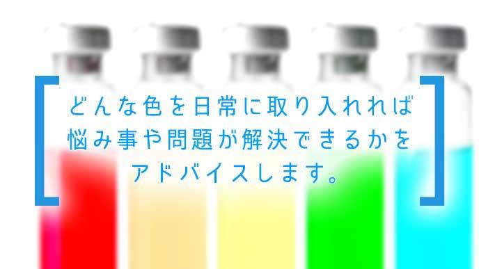 カラーセラピストの仕事内容とカラーセラピーに使うボトル