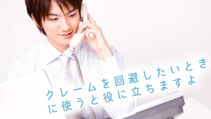 会社のお客様と仕事の件で電話をしているビジネスマン