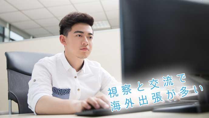視察の仕事で向かう海外出張のスケジュールをパソコンで組んでいる公務員