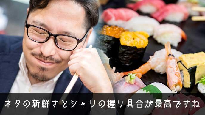 職場の飲み会に運ばれてきた寿司にコメントする会社員
