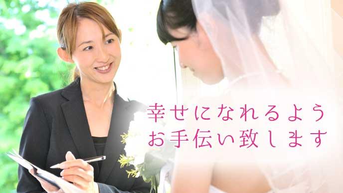 新婦に結婚式の説明をするウエディングプランナー