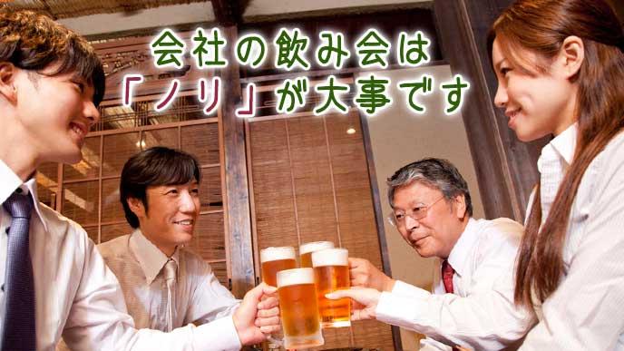 会社の飲み会で乾杯をするサラリーマン達