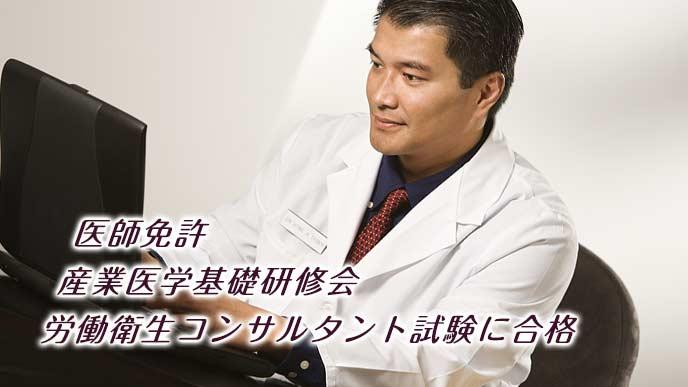 産業医になるための必須事項