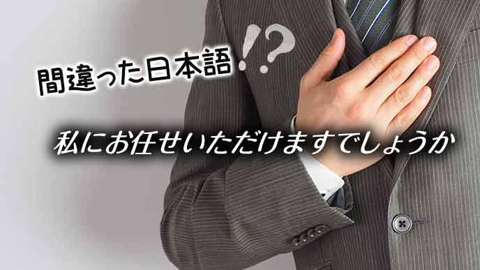 「いただけますでしょうか」は正しい日本語か?