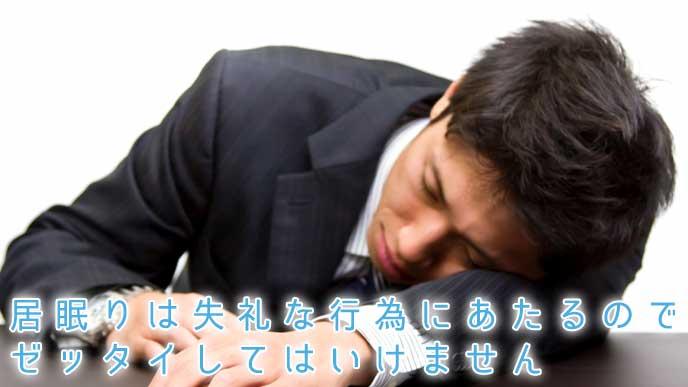 面接の待ち時間に居眠りをする就活生