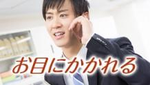 omenikakareru-honorificexpress-icatch